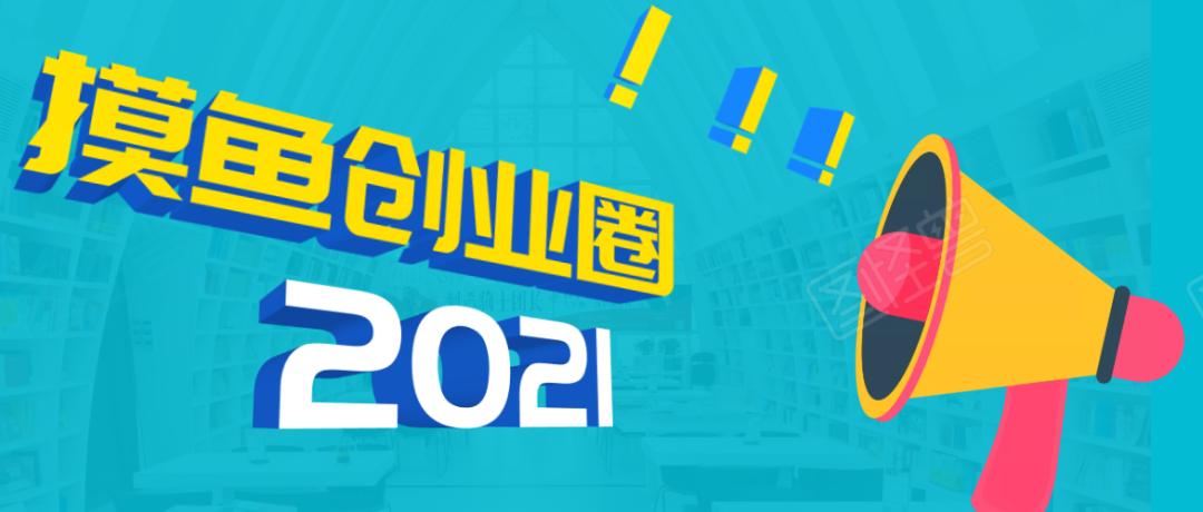 《摸鱼创业圈》2021年最新项目合集(助你轻松月入N万)