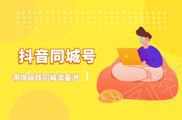 抖金必火学院:抖音同城号培训视频课程