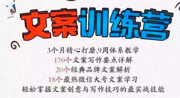 龙小天:文案训练营第二期课程