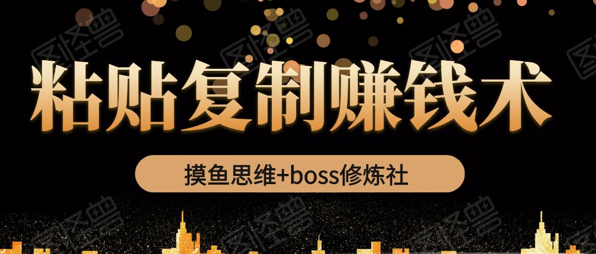 摸鱼思维+BOSS修炼社之粘贴复制赚钱术(百度云网盘资源)