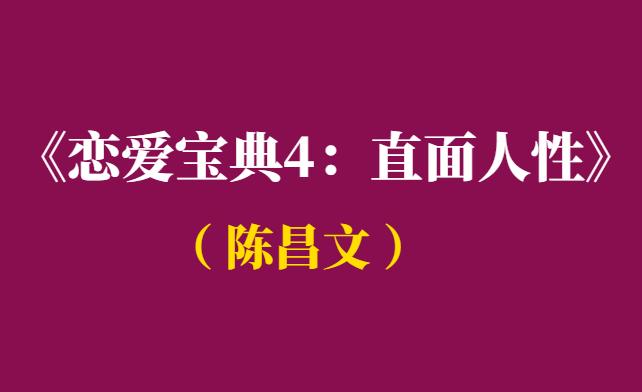 陈昌文《恋爱宝典4:直面人性》电子书PDF高清版