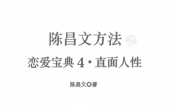陈昌文恋爱宝典4