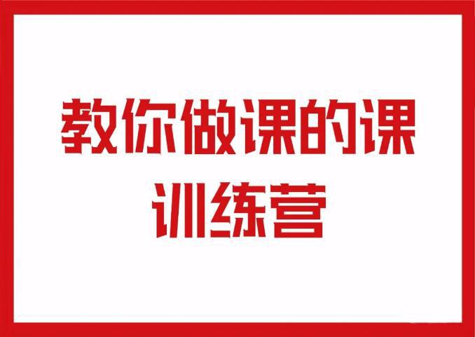 村西边的老王:教你做课的课训练营视频
