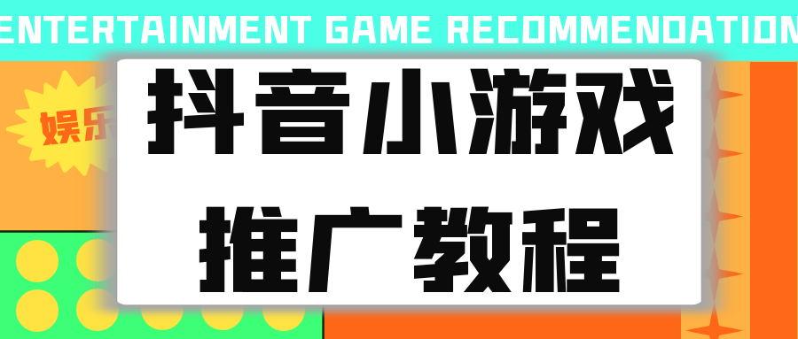皓华《抖音小游戏推广教程》
