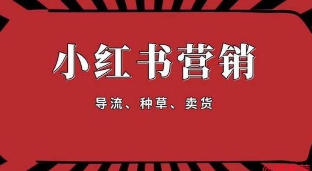 猎者营《小红书零基础引流赚钱课》