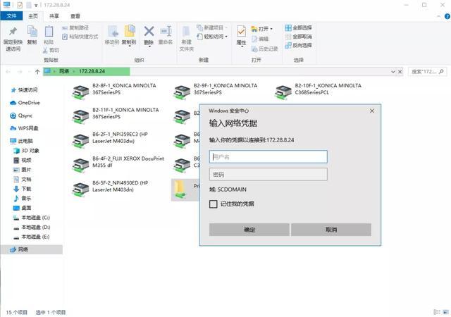 访问共享打印机,为什么有时需要输入用户名和密码,有时不需要?