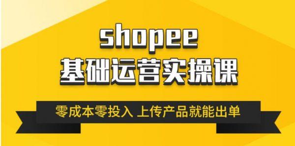林超《跨境Shopee基础运营实操课》