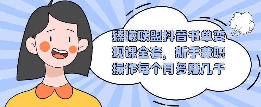 臻曦联盟抖音书单变现课全套课程视频