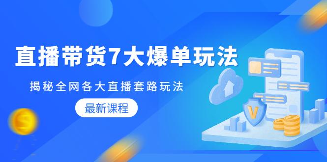 蟹老板直播带货7大爆单玩法【无水印-视频课】