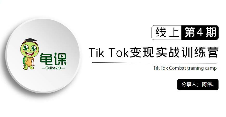 龟课·Tik Tok变现实战训练营线上第4期视频