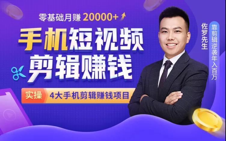 佐罗先生:手机短视频剪辑零基础月赚20000