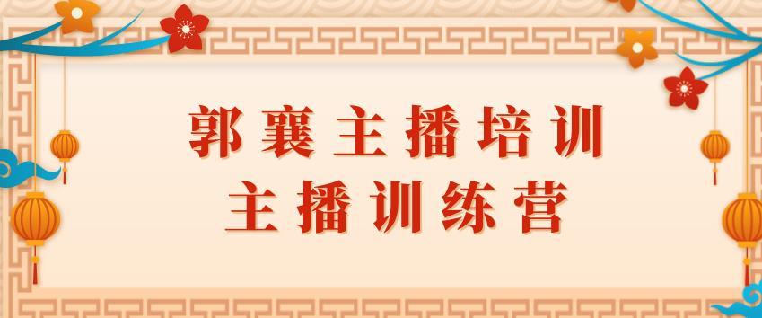 郭襄主播培训课:主播训练营直播间话术训练