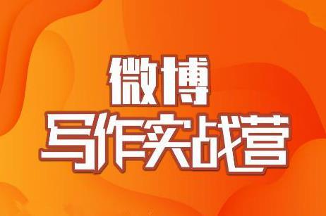 村西边老王:微博超级写作实战营,帮助你粉丝猛涨