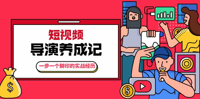张策·短视频导演养成记(系统视频课程)