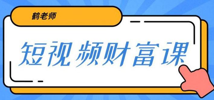 鹤老师三天学会短视频,亲授视频算法和涨粉逻辑(无水印课程)