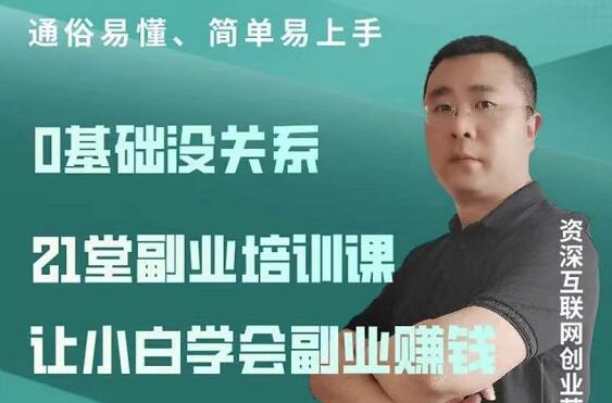 张磊:21堂副业培训课,让小白学会副业赚钱
