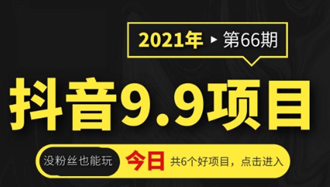 抖音9.9全网课程项目,没粉丝也能卖课(一天变现1000+)