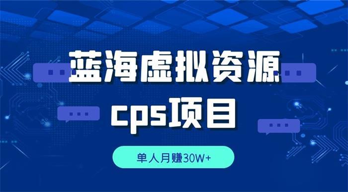 圣矾思维说《蓝海虚拟资源cps项目》
