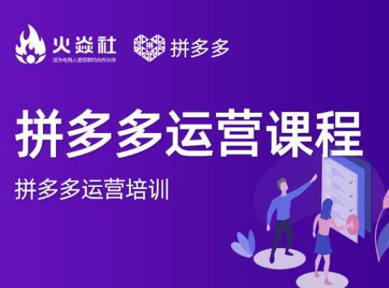 2021火焱社拼多多运营课程(合集)