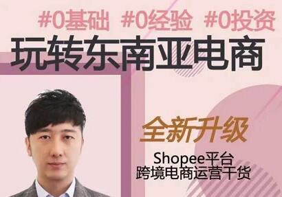 2021东南亚跨境电商:Shopee实战运营技巧