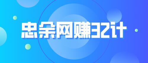 忠余网赚32计(视频课程)